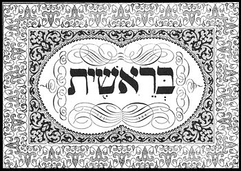 in-the-beginning-hebrew